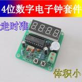 Reloj Electrónico Suite De Producción Electrónica Diy Kits C